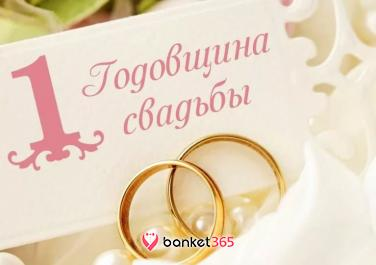 Годовщина - ситцевая свадьба